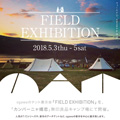OGAWA FIELD EXHIBITION <br>in カンパーニャ嬬恋 開催のお知らせ