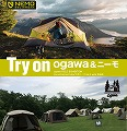 ogawa FIELD EXHIBITION <br>in 古山貯水池自然公園