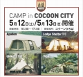 PREMIUM STORE さいたま <br>CAMP in COCOON CITY 開催のお知らせ