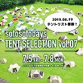 sotosotodays主催<br>Tent Selection Vol.07 出展のお知らせ