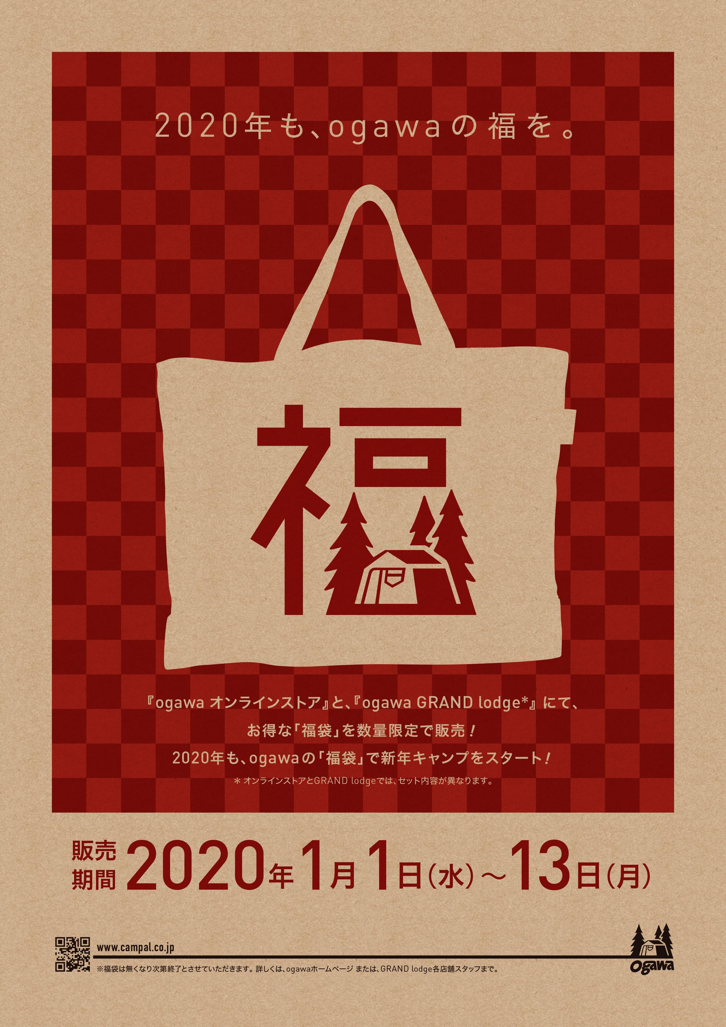 用品 福袋 2020 キャンプ 「マクドナルドの福袋 2021」発表!